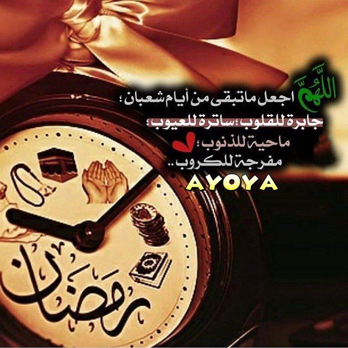Pin By بنت محمد On رمضان Breitling Watch Breitling Clock