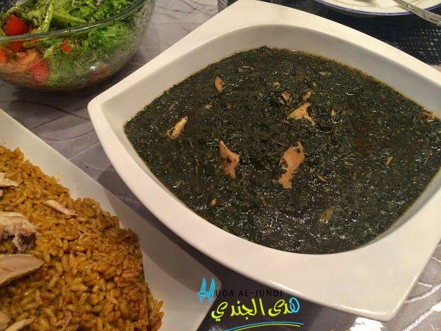 Rezept für Mlokhiya syrische Art Lecker Pinterest Feta, Food - syrische küche rezepte