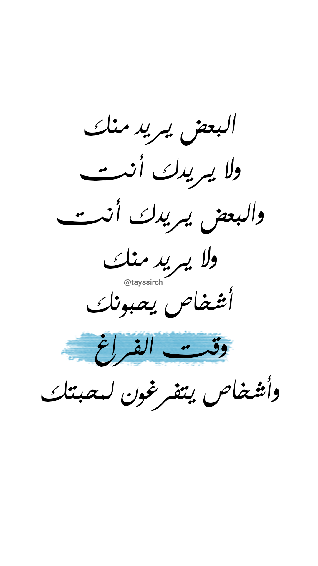 البعض يريد منك ولا يريدك أنت Funny Arabic Quotes Ali Quotes Words Quotes