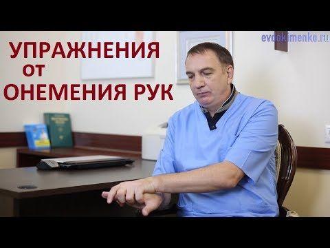 Упражнения от ОНЕМЕНИЯ РУК и для лечения лучезапястного сустава ...