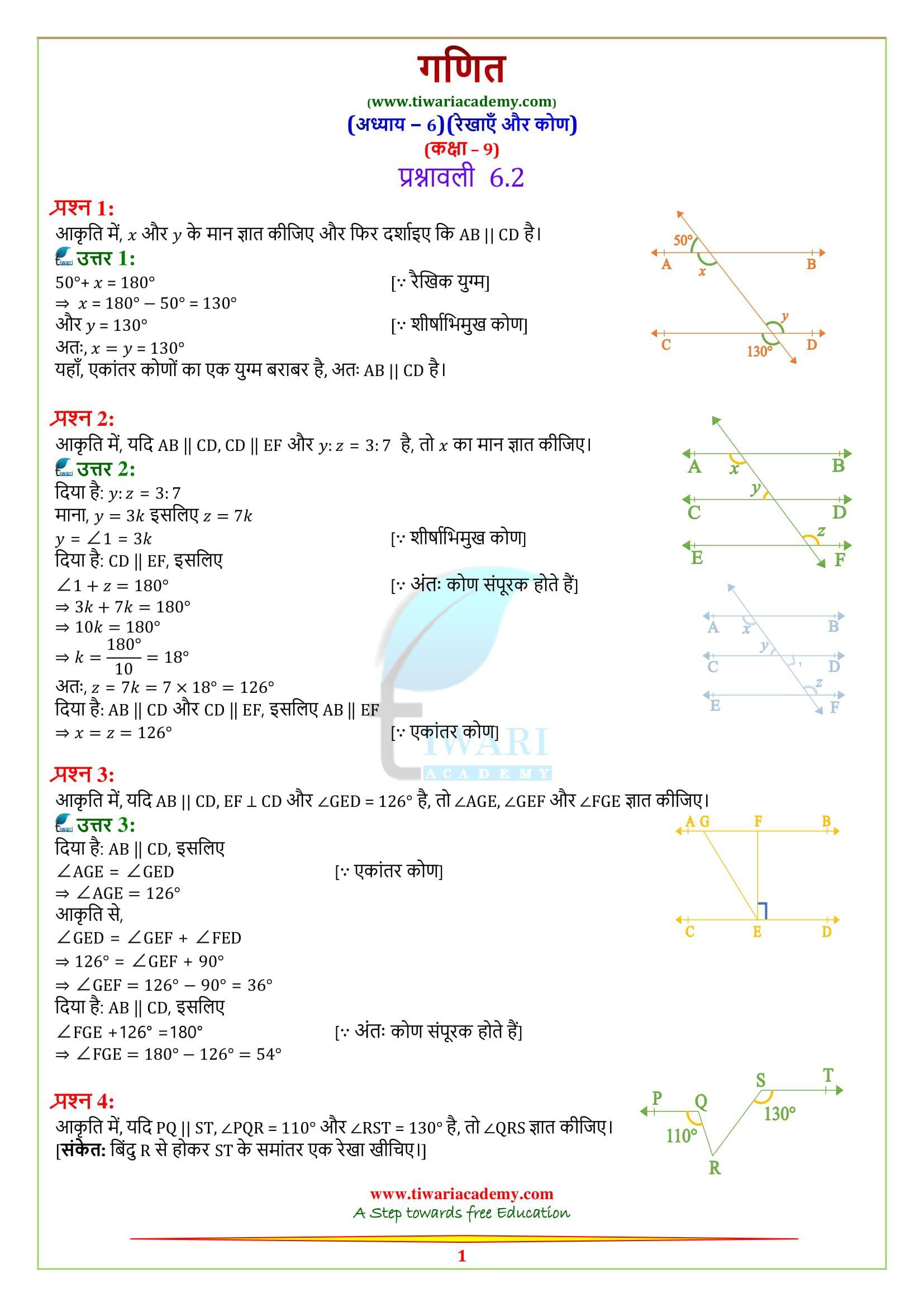 Class 9 Chapter 6 Maths Solutions Maths Solutions Math Secondary Math [ 2339 x 1654 Pixel ]