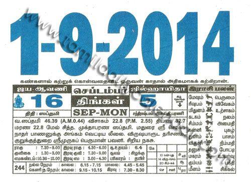 Tamil Daily Calendar.Tamil Monthly Calendar September 2014 தம ழ த னசர