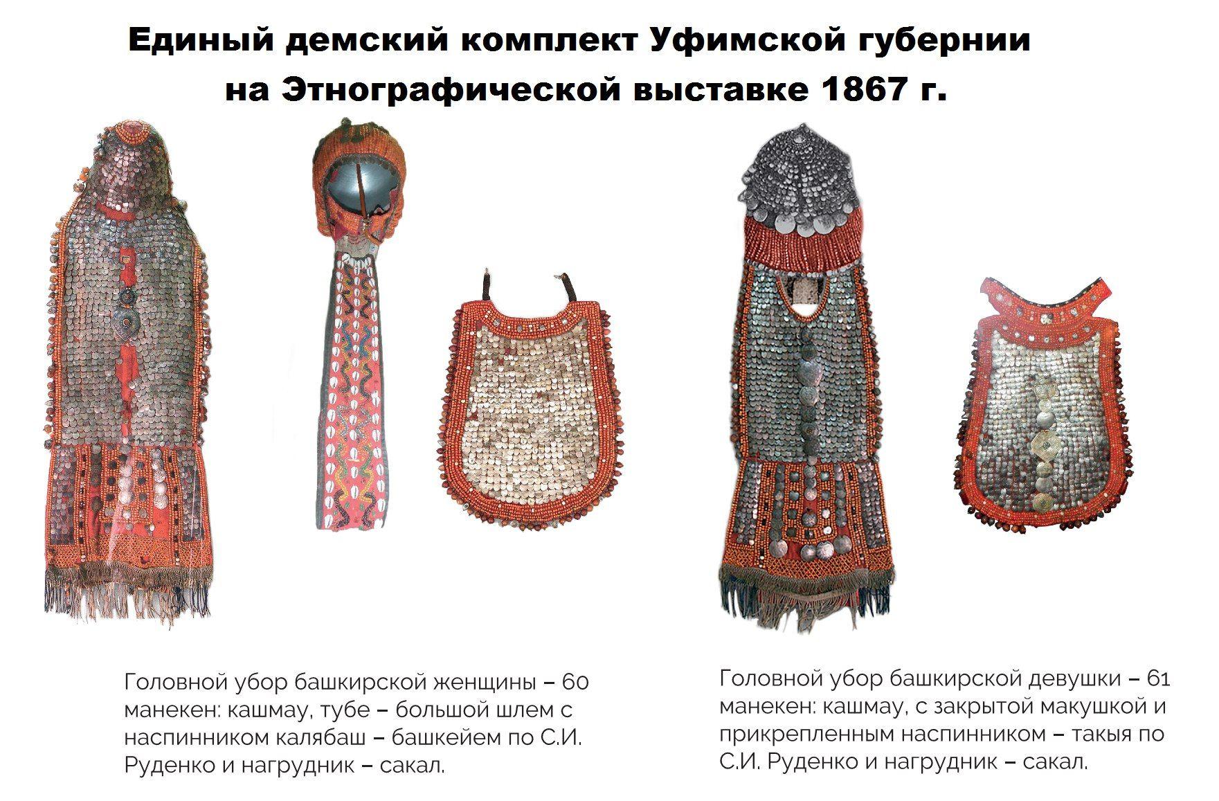 Костюм башкирский своими руками фото 320