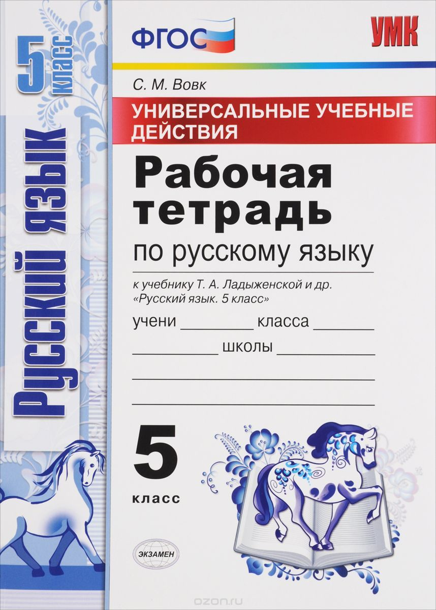 Рабочая программа по русскому языку для 5 класса по фгос автор ладыженская бесплатно сотреть онлайн читать без регистрации