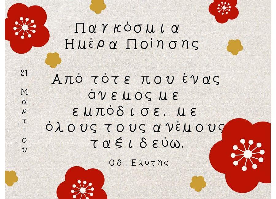 Παγκόσμια Ημέρα Ποίησης   Greek quotes, Quotes, Quotes to live by