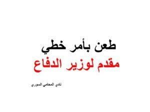 طعن بأمر خطي مقدم لوزير الدفاع Arabic Calligraphy Calligraphy