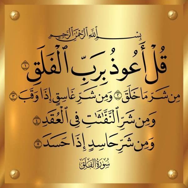 سورة الفلق Holy Quran How To Memorize Things Quran