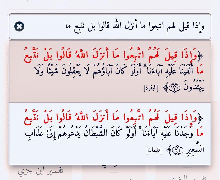 Pin By Amina On متشابهات للحفظ والمراجعة Quran Math Calligraphy