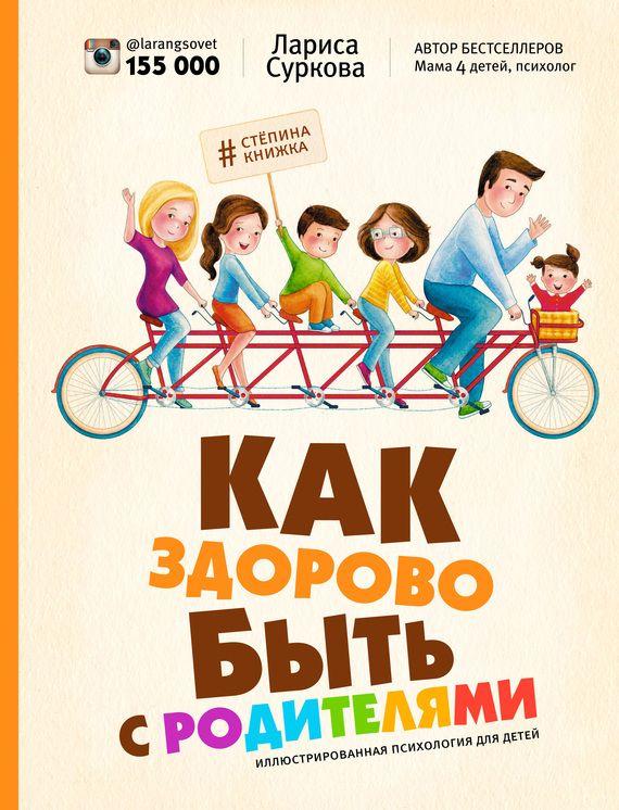 Скачать книги по психологии в | Parenting, Books, Writing