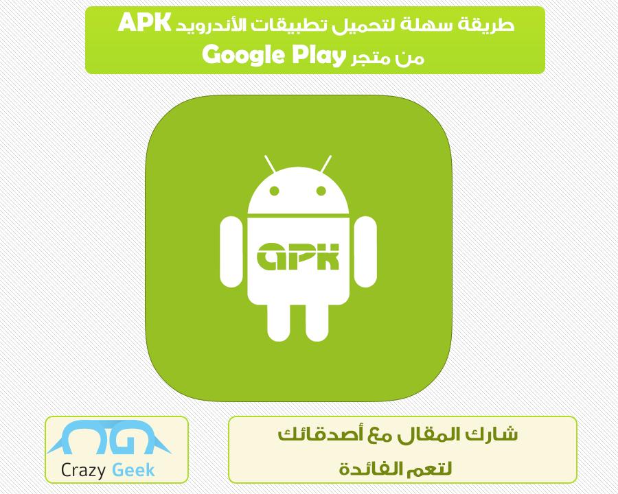 طريقة سهلة لتحميل تطبيقات الأندرويد Apk من متجر Google Play Google Play Geek Stuff Gaming Logos