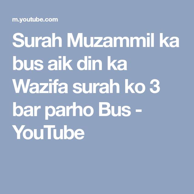 Surah Muzammil Ka Bus Aik Din Ka Wazifa Surah Ko 3 Bar