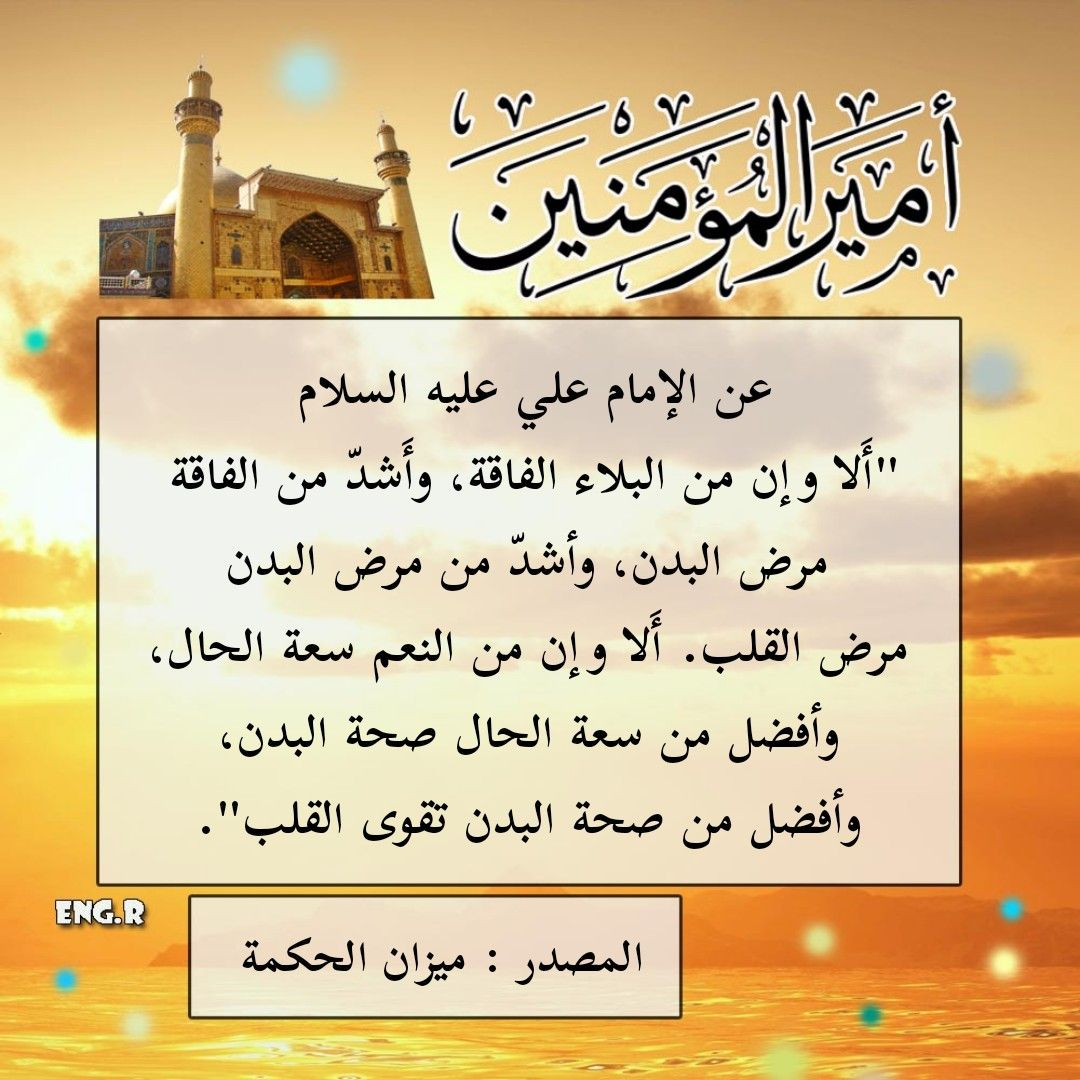 Pin By Toyota On اقوال اهل البيت عليهم السلام Ali Quotes Imam Ali Quotes Words