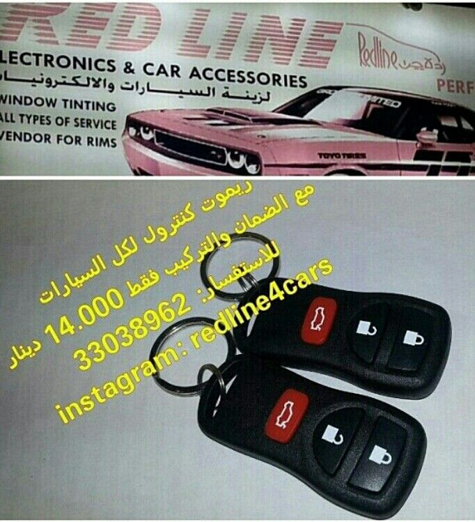Pin By Bahrainlike On سيارات Car Accessories Personalized Items