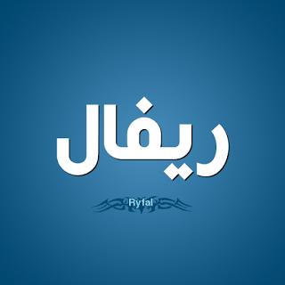 معنى اسم ريفال في الاسلام وصفاتهاhttp Ift Tt 2angps3 Tech Company Logos Company Logo Vimeo Logo
