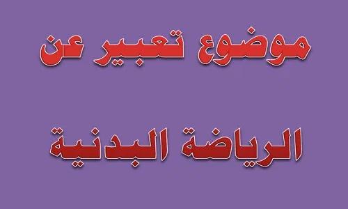 موضوع تعبير عن الرياضة البدنية نتعلم ببساطة Arabic Calligraphy Calligraphy