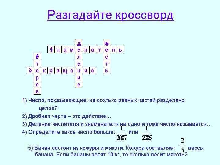 Ответы на вопросы по математике 5 класс