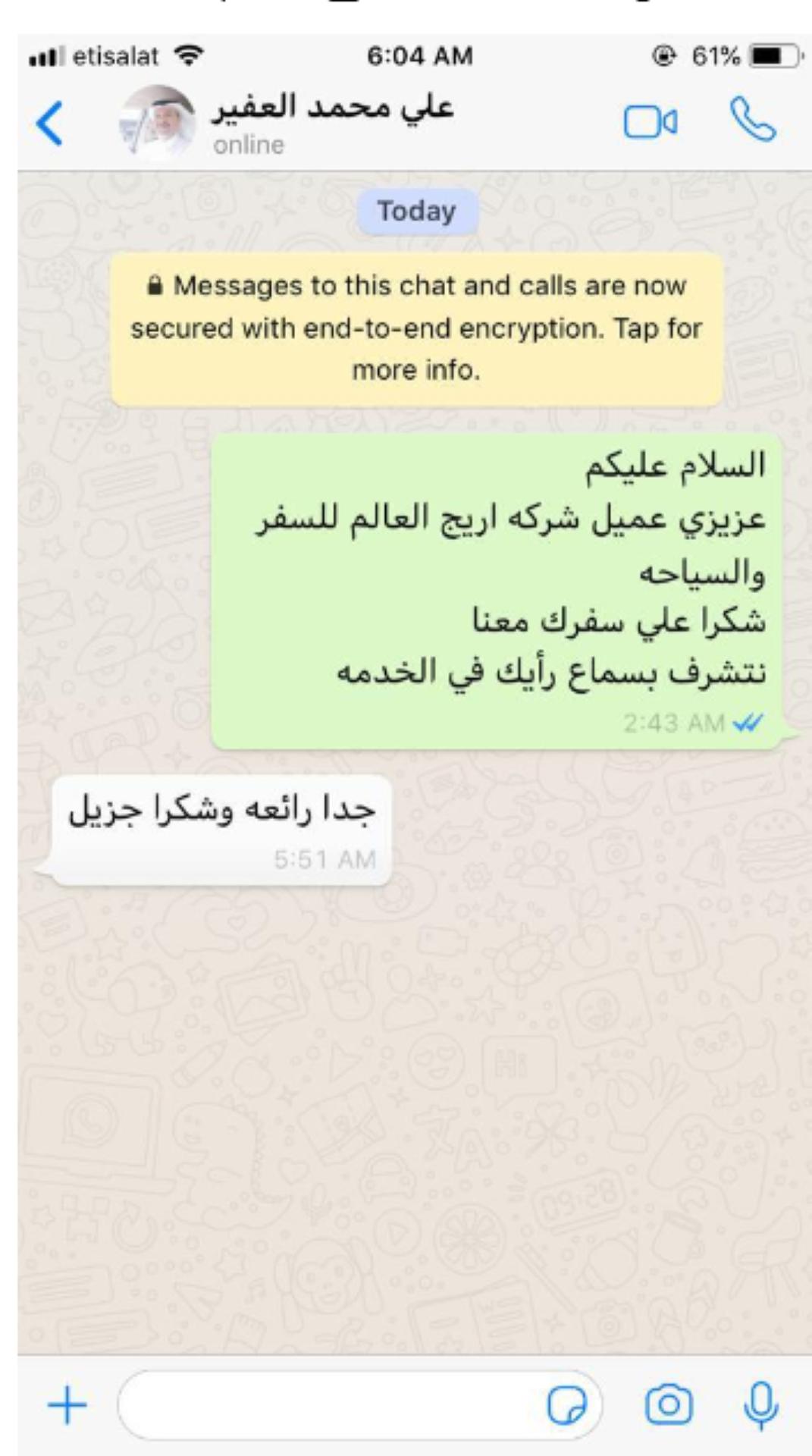 شكرا عملائنا Messages End To End Encryption Encryption