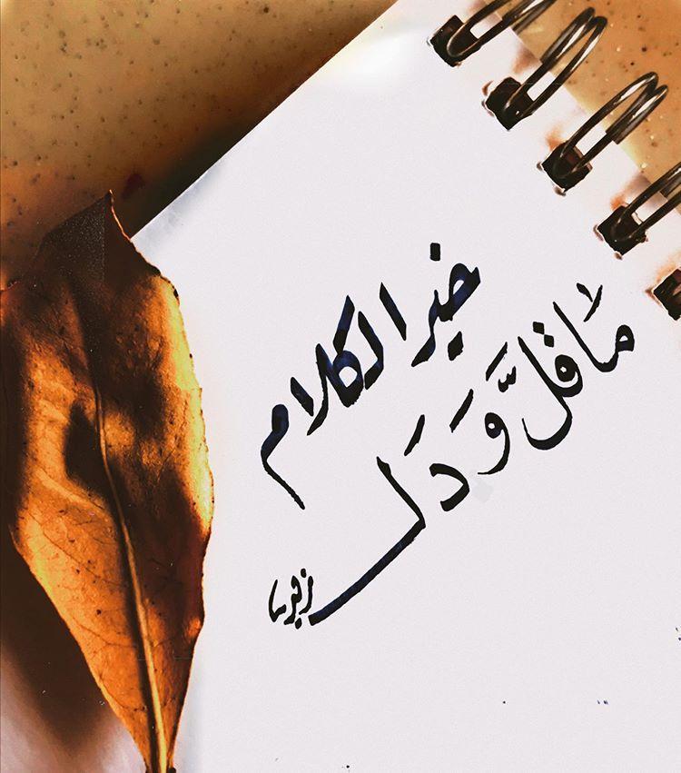 خير الكلام Calligraphy Arabiccalligraphy Tumblr Art Arabicart Hair Accessories Calligraphy Writing