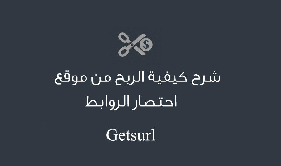 ربح 30 دولار فى ثلاث ايام والسحب متاح لجميع الدول 2017 يعتبر موقع Getsurl من افضل مواقع الربح من اختصار الروابط بديل اديومي وافضل من اديومي لماذ Lockscreen