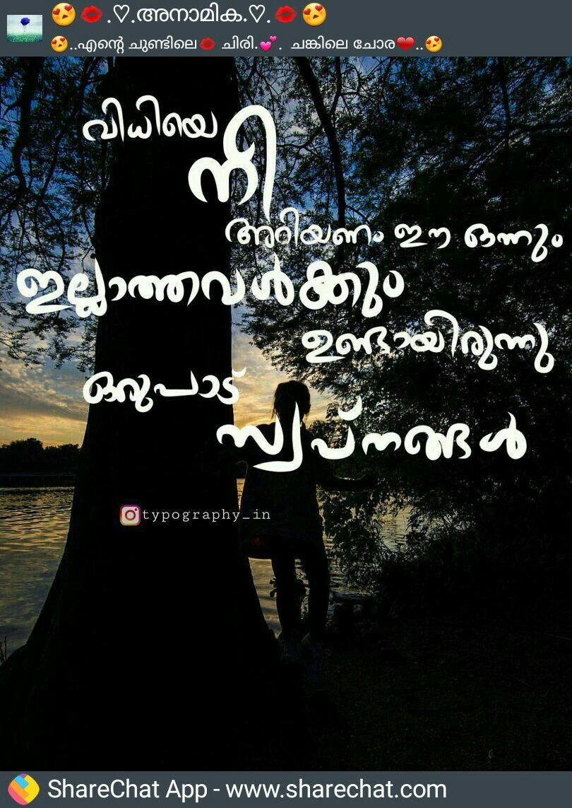 Pin By Sunarj Sunarj On Sharechat Malayalam Quotes Movie Posters Typography