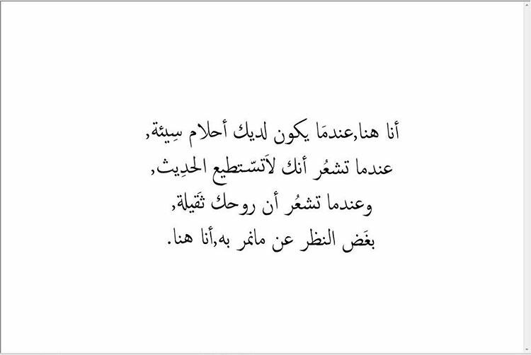 Pin By Samia On Words Words Arabic Reading