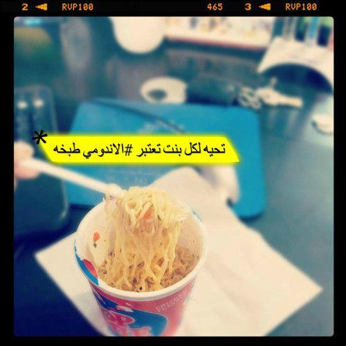 صور مضحكة عن البنات و الطبخ Sowarr Com موقع صور أنت في صورة Funny Arabic Quotes Ice Cream Food