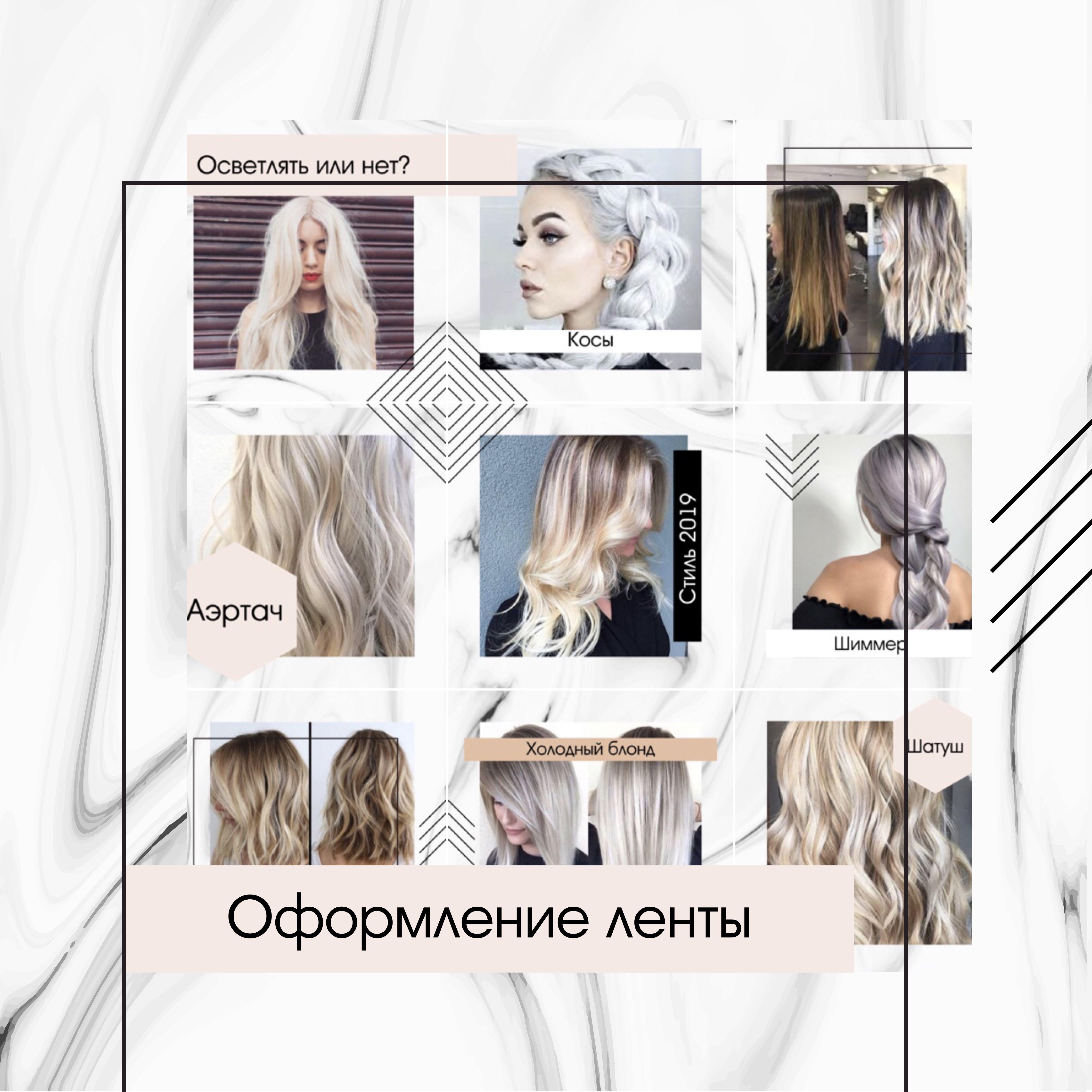 Как красиво оформить начинающему парикмахеру профиль в Инстаграме