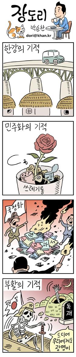 [장도리]2015년 10월 20일…부활의 기적 #만평