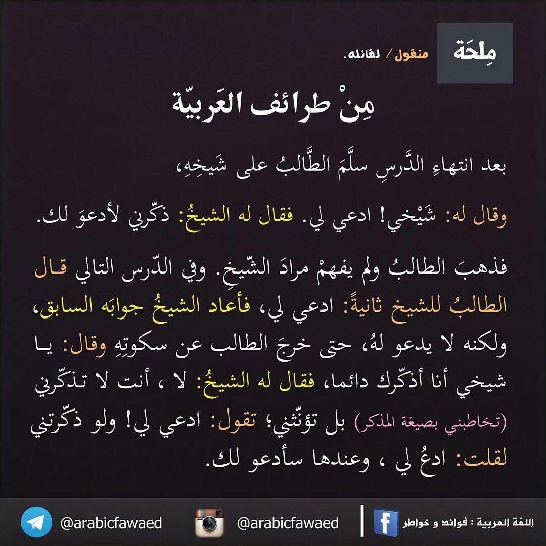 من طرائف الأعراب Words Arabic Funny Writing Words