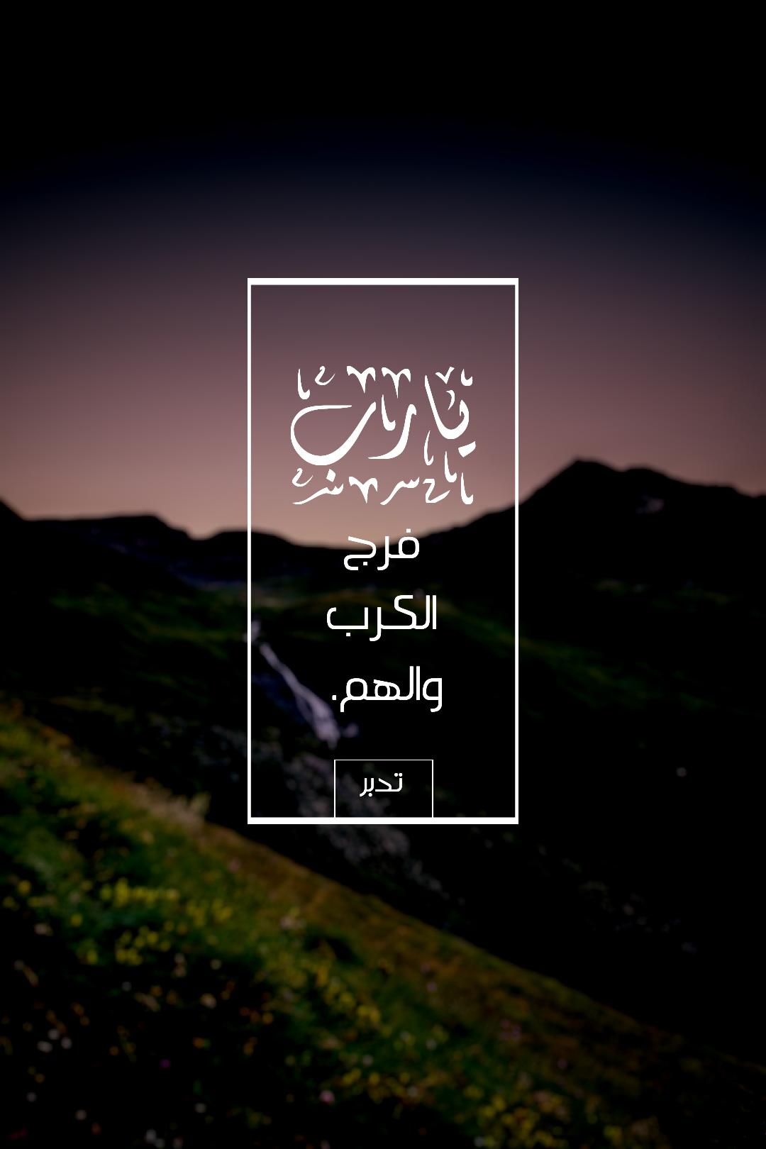 يارب فرج الكرب والهم Islamic Quotes Words Arabic Quotes