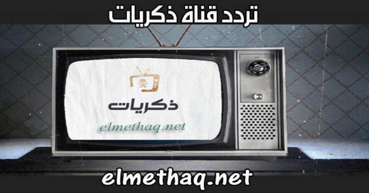 تردد قناة ذكريات Kitchen Appliances Appliances