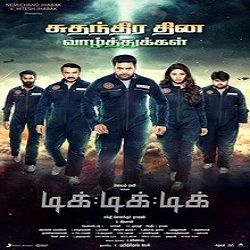 ai movie mp3 songs free download tamilwire