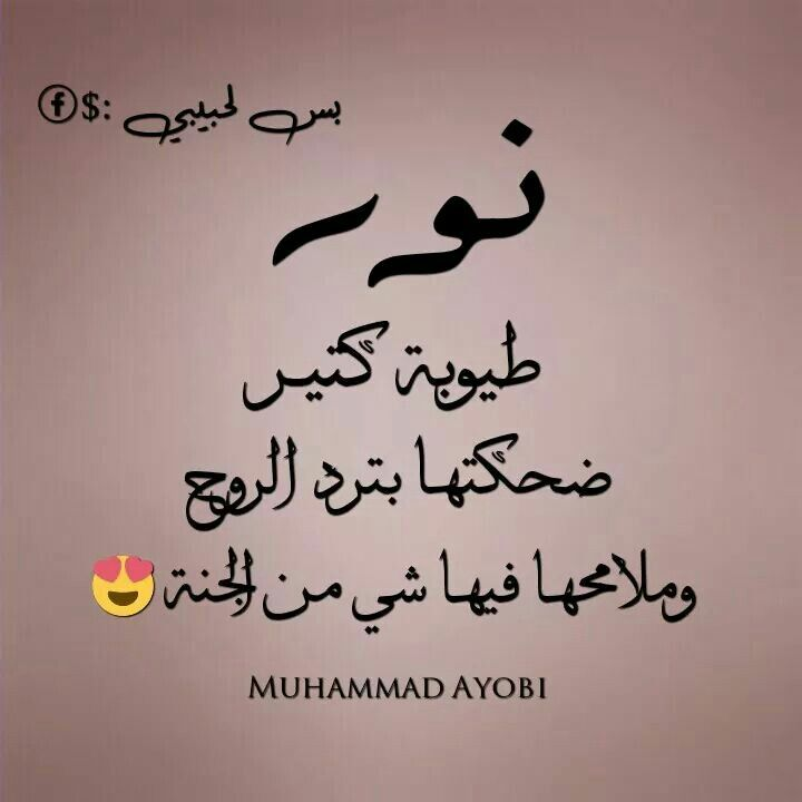 Pin By Noor Nona On صديقتي المفضلة Arabic Love Quotes Love Quotes Quotes