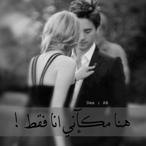 مكاني I Love My Hubby Romantic Moments Arabic Quotes