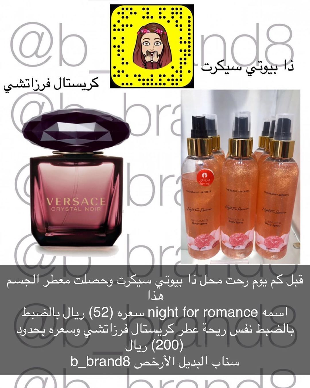 حساب البديل الأرخص On Instagram شاركوني تجاربكم على الخاص كود خصم شي ان Brand15 يخصم لكم Beauty Perfume Skin Care Diy Masks Perfume Making