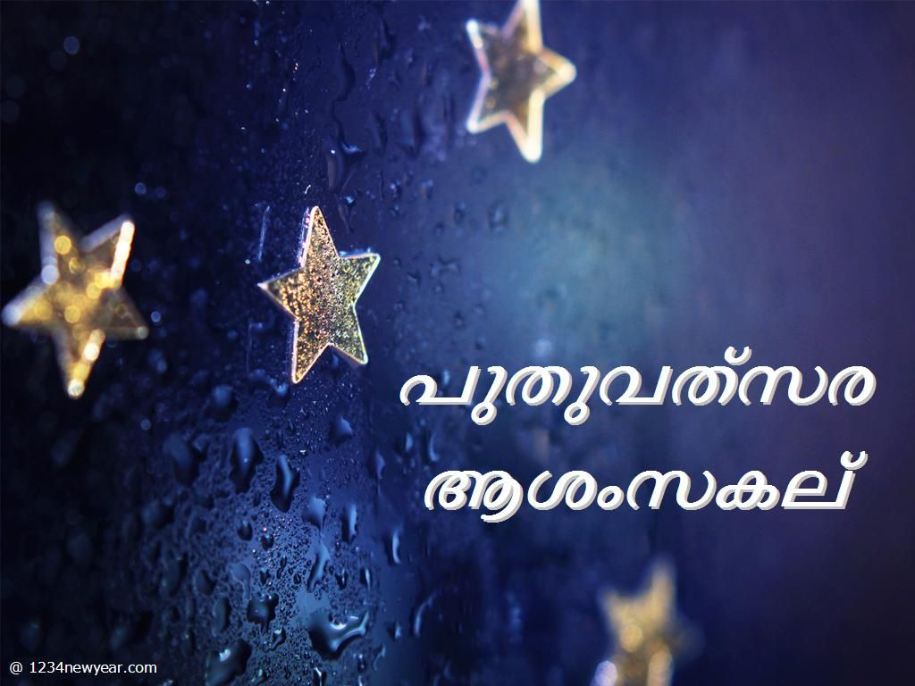 malayalam new year greetings puthuvatsara ashamsakal