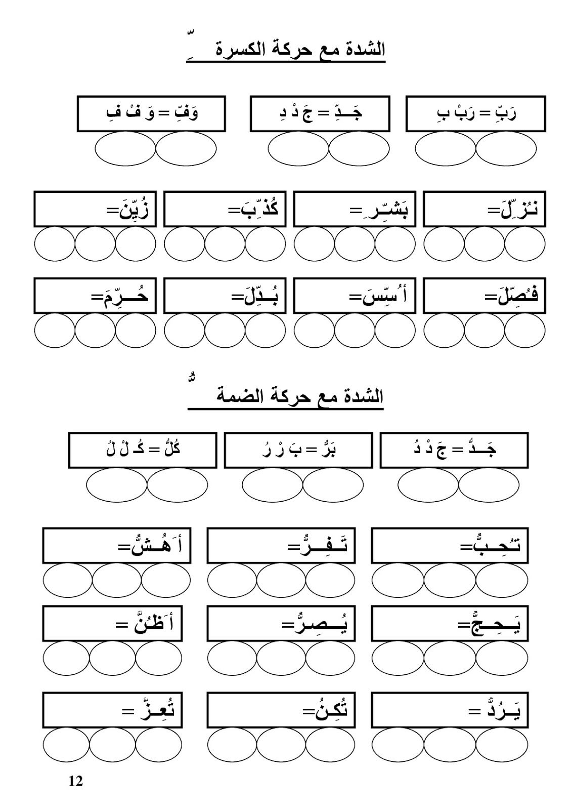 Pin By Zooozo On Arabic Worksheets In