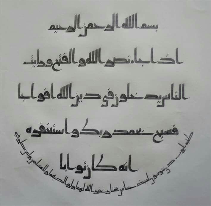 Find this Pin and more on ١١٠- سورة النصر by KhaledBahnasawy.