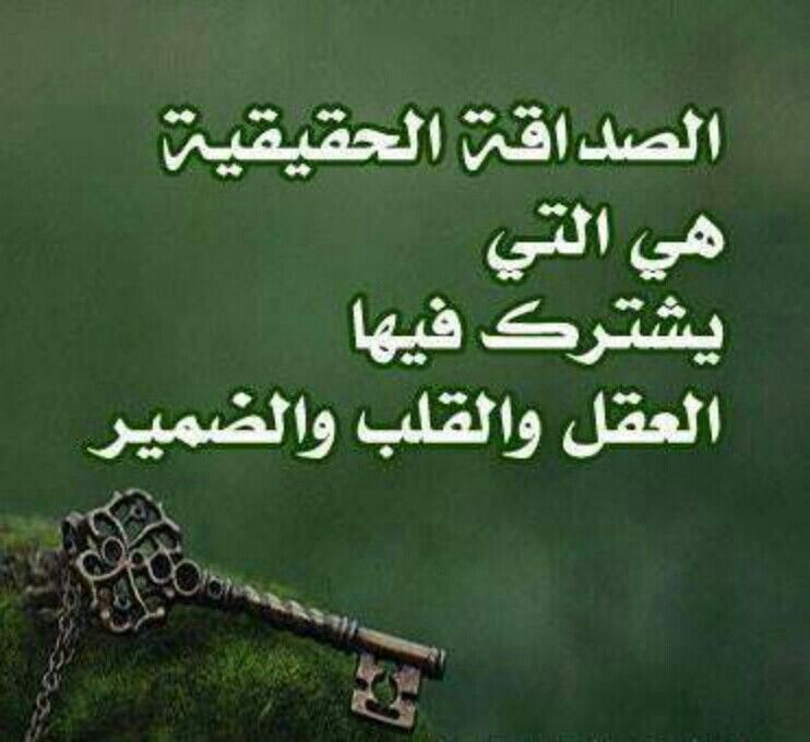 الله يديم الصداقه | الصداقات | Calligraphy, Art, Arabic quotes