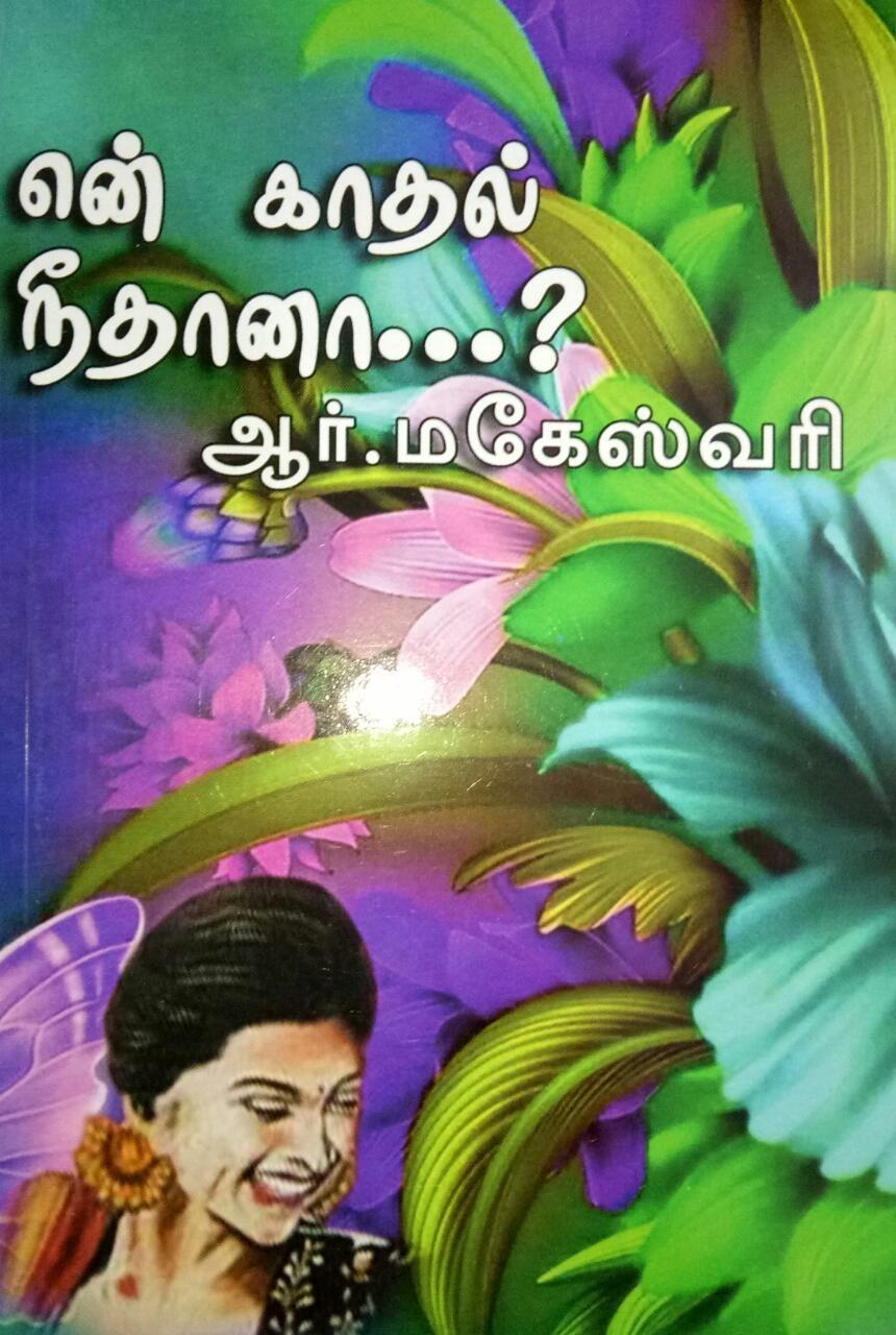 TAMIL NOVEL , என் காதல் நீதானா   Free books to read, Pdf