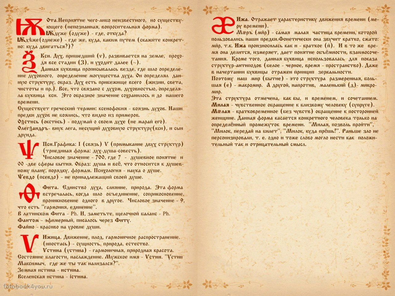 ВЕДИЧЕСКАЯ КУЛЬТУРА СЛАВЯН И АРИЕВ | Азбука, Родной язык ...