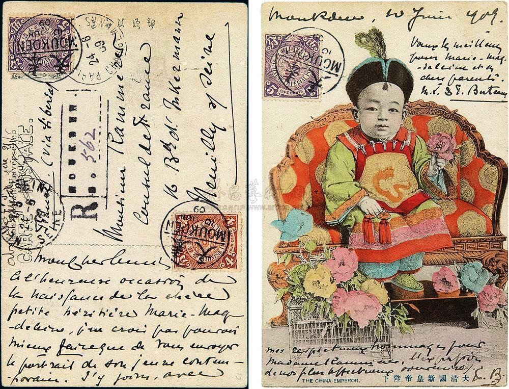 1909年奉天寄法国掛号明信片