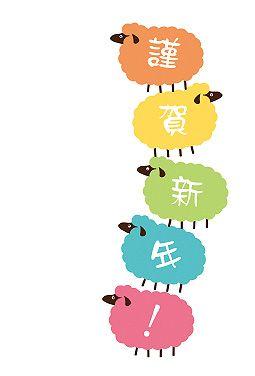カラフルなひつじ 年賀状 2015 かわいい 無料 イラスト1 すてき New