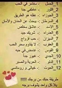 الابراج والحب Funny Arabic Quotes Positive Notes Quotes