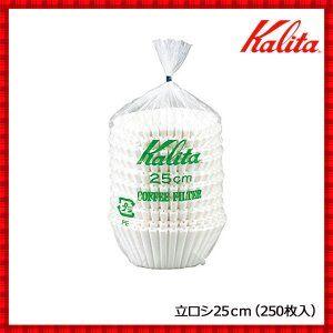 カリタ 立ロシ 業務用 コーヒー濾紙 100枚入り 25cm 250枚入り ホワイト ロシ ろ紙 濾紙 ろし フィルター ペーパーフィルター ペーパー ドリップ コーヒー