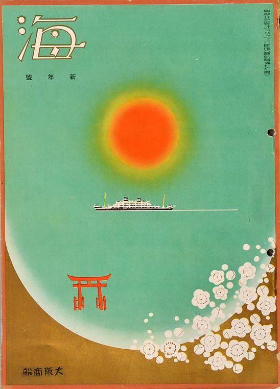 Cover designs for themonthly travel magazineThe Sea,for the shipping line Osaka Shosen Kaisha (OSK)