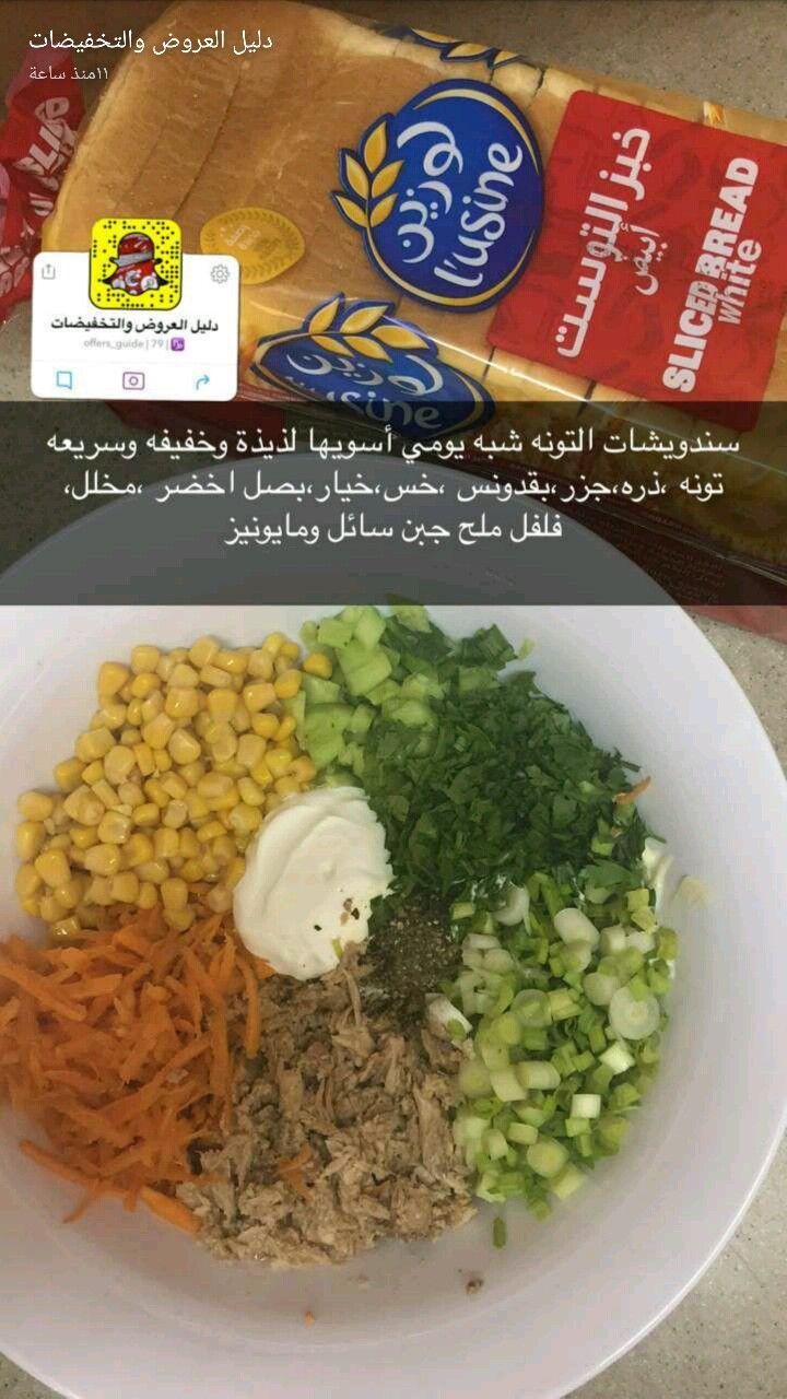توست بالتونة Cookout Food Food Dishes Food Receipes