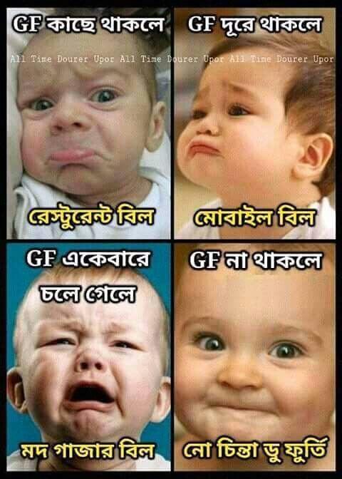 Pin By Farhana Haque On Jokes Funny Photos Ideas Short Jokes Funny Funny Cartoon Memes