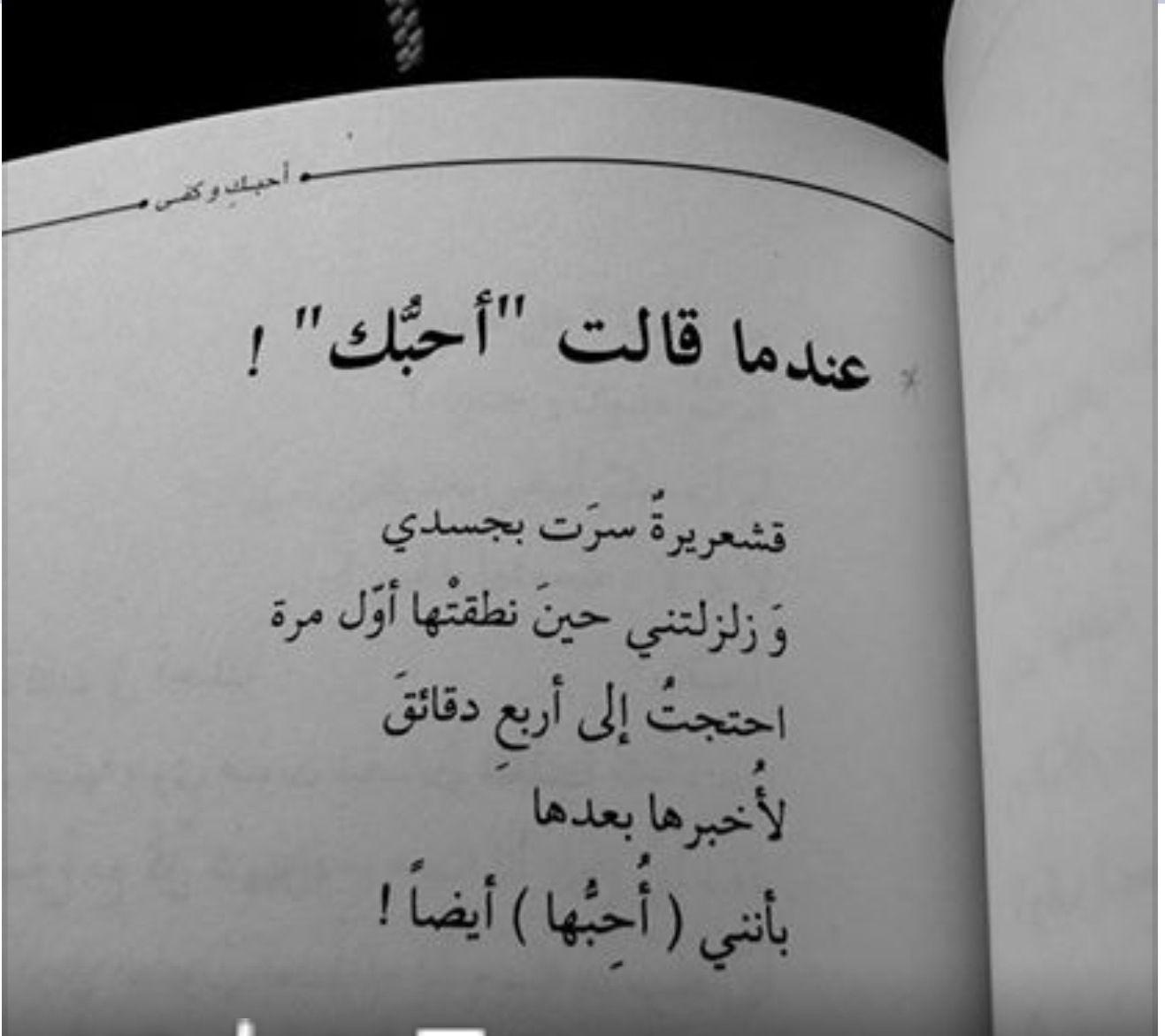 عندماقالت أحبك Love Words Quotes Words