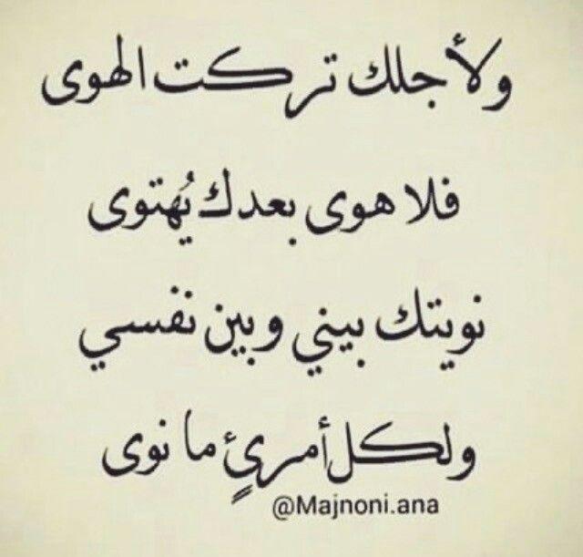 Koran Citaten : لأجلك نبضه واحده من الحنين تبعثر كل شئ